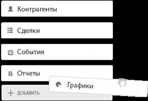 ClevaDesk конструктор
